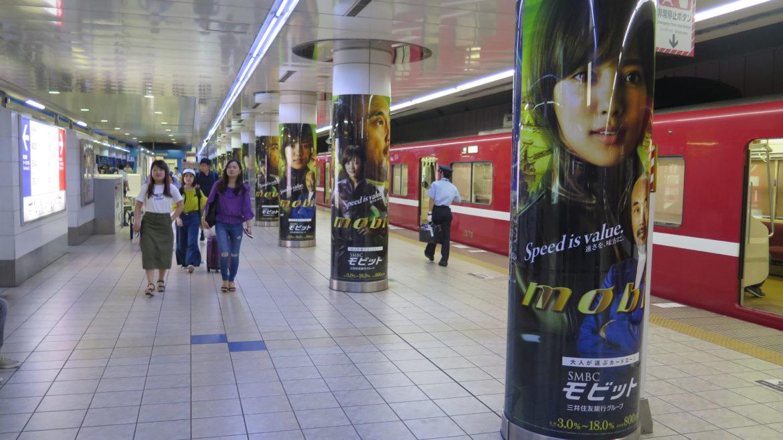 Publicidad en el metro mediante dominación del espacio